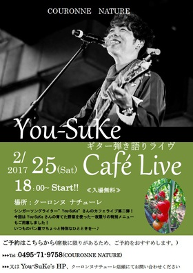 【♪cafe×LIVE♪】You-Sukeギター弾き語りライブ