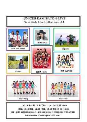 UNICUS KAMISATO@LIVE Next Girls Live Collection vol, 1
